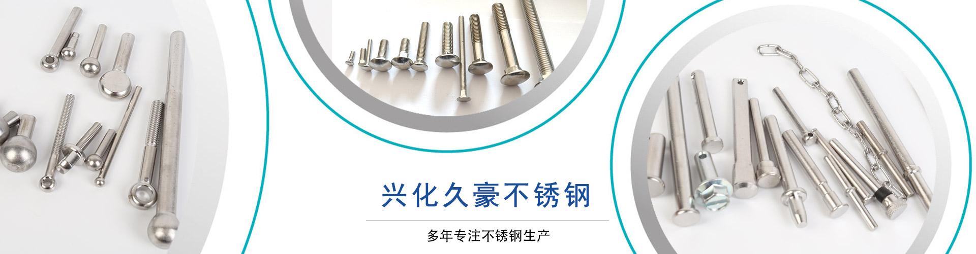 兴化市久豪不锈钢制品有限公司